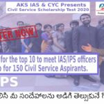 Best IAS Coaching in Hyderabad | Free IAS Coaching