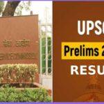 UPSC PRELIMS RESULT  2020