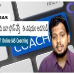 Advantages of Online IAS Coaching | Best Online IAS Coaching